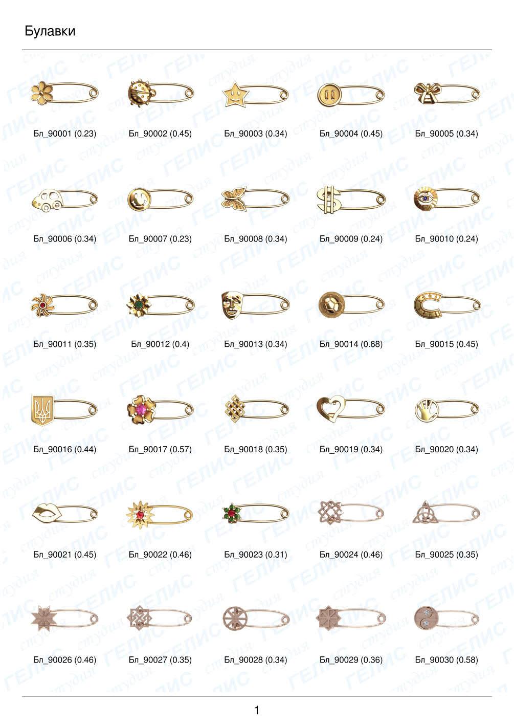 catalog_09Bl_Pins_1
