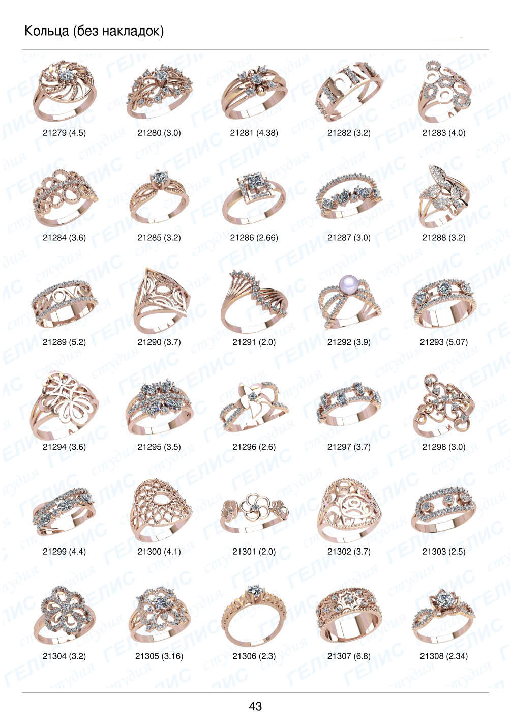 catalog_02_Rings (without overlays)_43