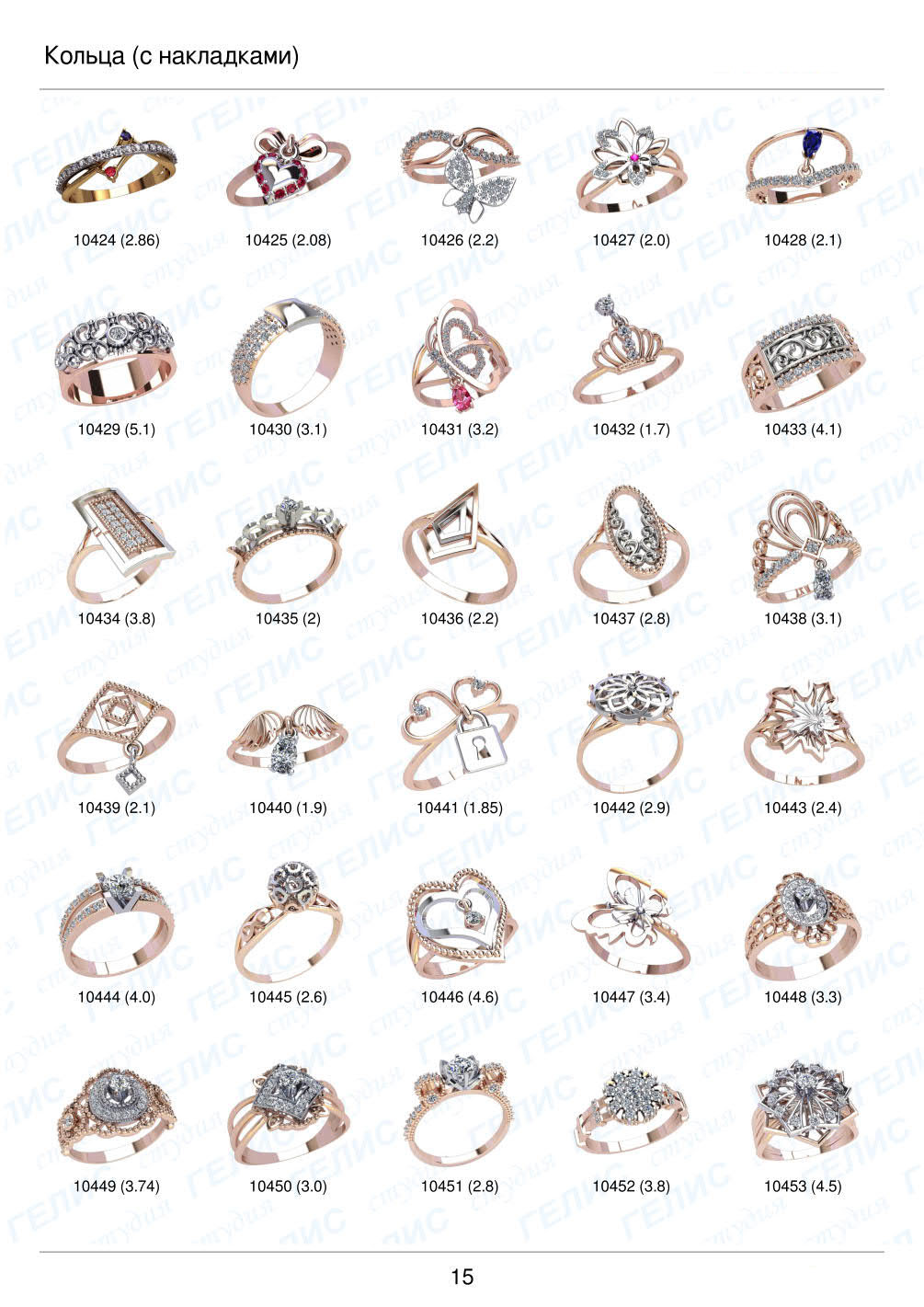 catalog_01_Rings (with overlays)_15