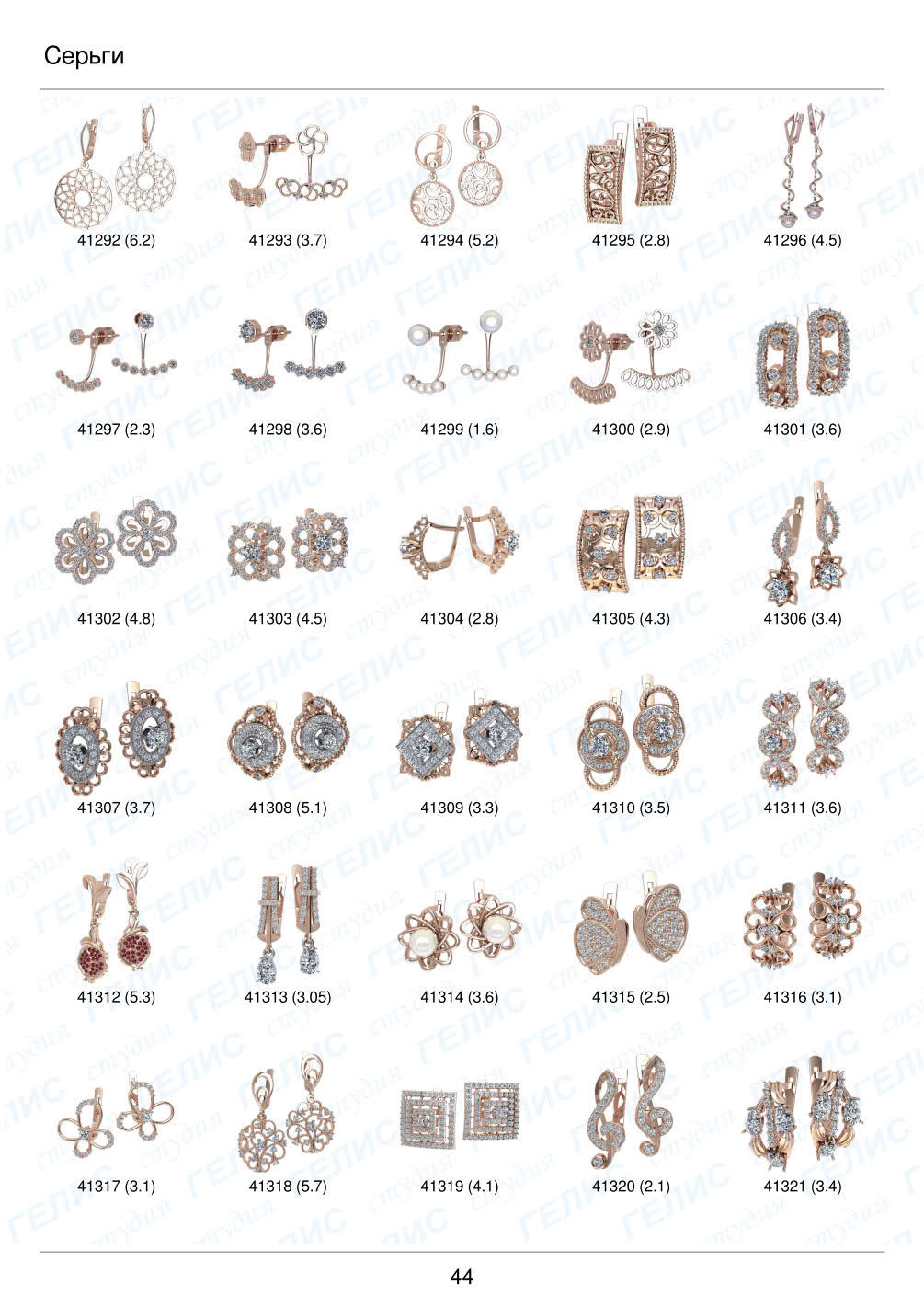 catalog_04_Earrings_44