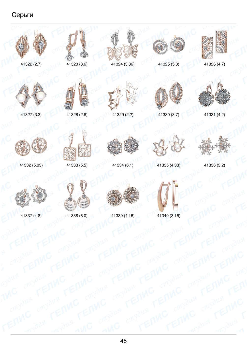 catalog_04_Earrings_45
