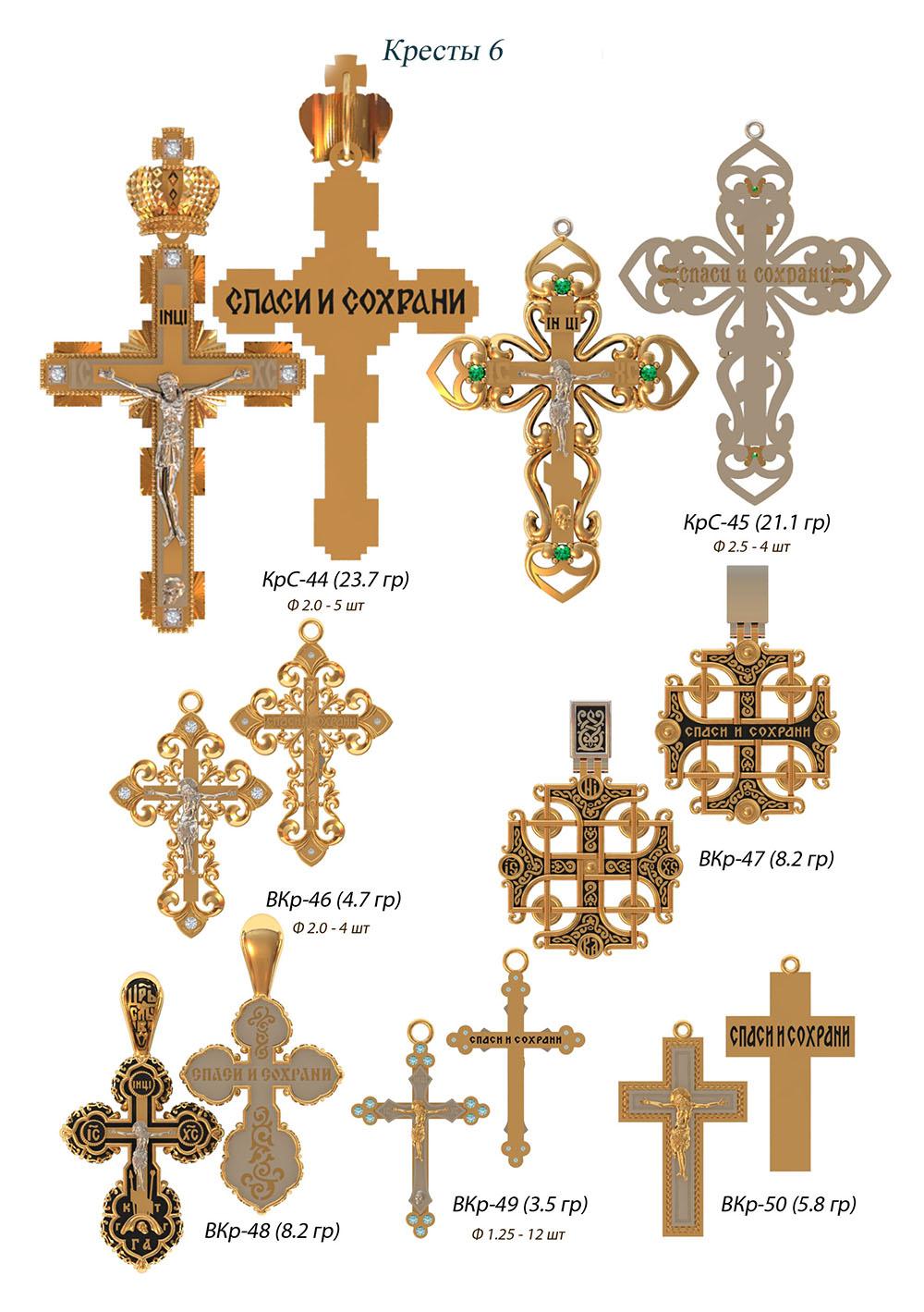 modelit-wax-models-cross-6